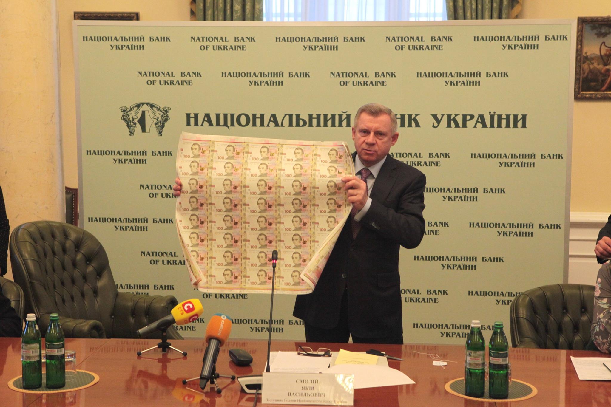 """29 декабря, НБУ представил """"новую"""" банкноту номиналом 100 гривен"""