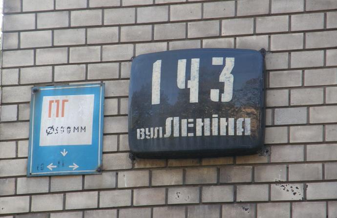 В Украине планируют переименовать все города, улицы и даже станции метро с советскими названиями