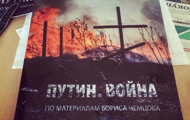 В сети появилась полная версия доклада Немцова об участии и руководстве России в конфликте на Донбассе (тезисы + ФОТО)