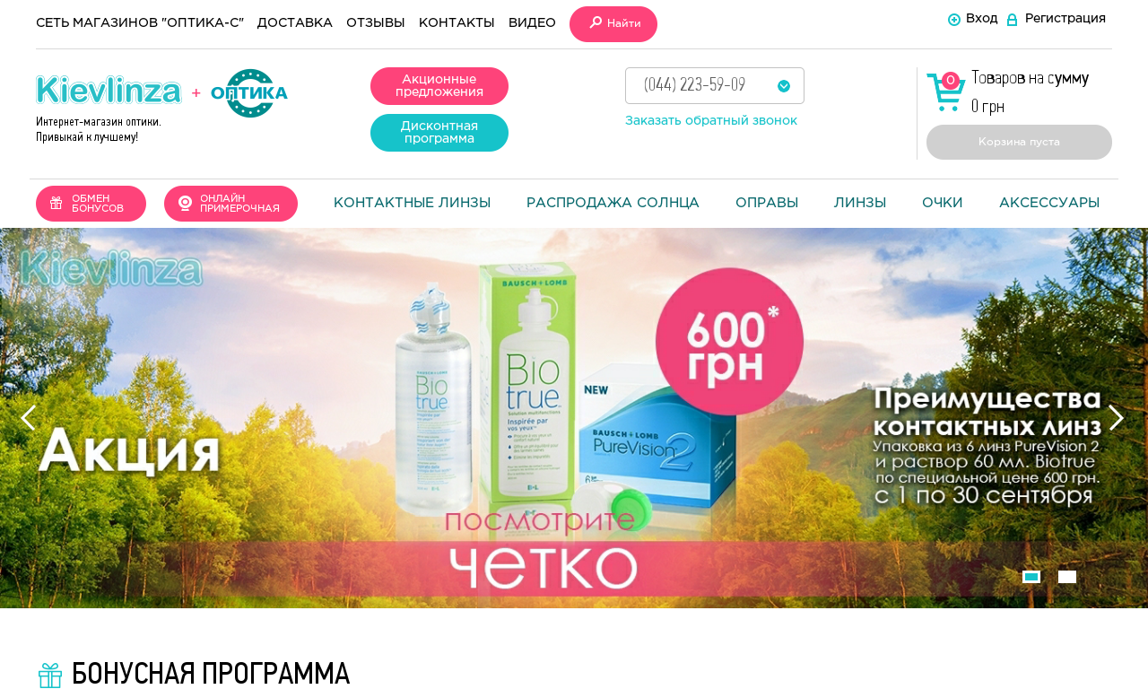 """Прекрасный интернет магазин оптики """"KievLinza"""""""