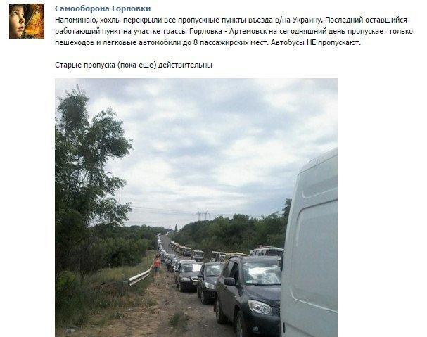 В Артемовске паника! На выезде с города большие очереди, идет массовая эвакуация