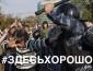 """Запущенный кремлем флешмоб """"Здесь хорошо"""", неожиданно показал всю правду о России (ВИДЕО)"""