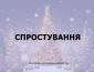Генштаб ВСУ с иронией прокомментировал информацию о запрете на выезд из Украины с 1 января мужчинам до 45 лет