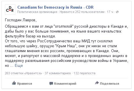 """Диаспора в Канаде жестко опустила Лаврова: """"Фильтруй базар на выходе!"""""""