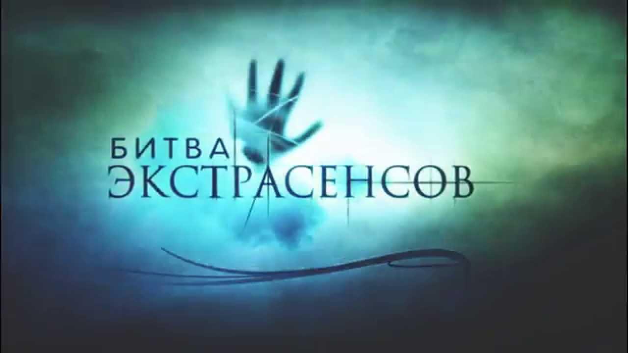 русская битва экстрасенсов 10 сезон