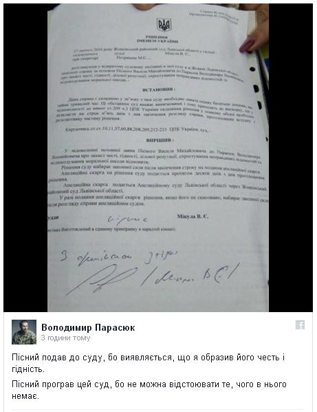 Генерал СБУ Писный проиграл суд Парасюку который его припечатал (ФОТОФАКТ)