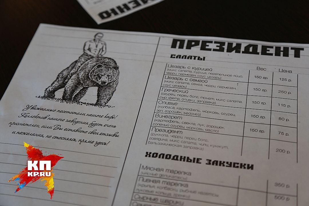 """Маразм крепчает! На России открыли """"Путин-кафе"""", где плюют в """"Абаму"""", Порошенка, братьев Кличко и других (ФОТО)"""