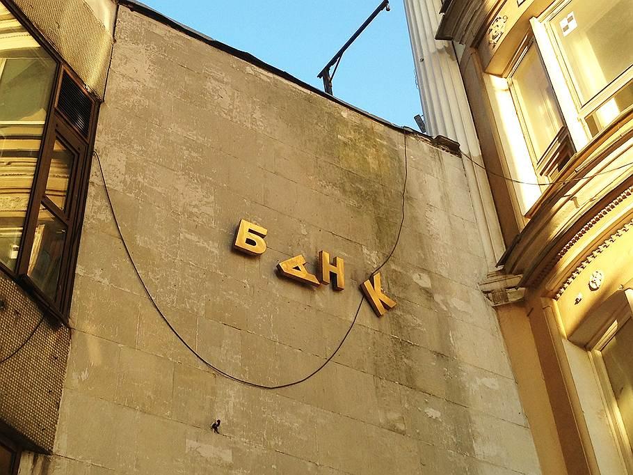 Полный перечень банков Украины которые на грани ликвидации или в процессе