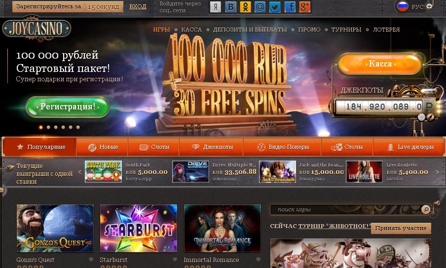 joy casino com