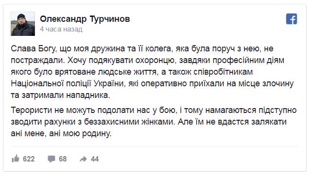 Шокированный Турчинов прокомментировал нападение на его супругу путинского психопата