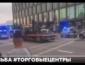 Появилось видео начала стрельбы в Мюнхене, сообщают уже о 12 погибших (ВИДЕО)