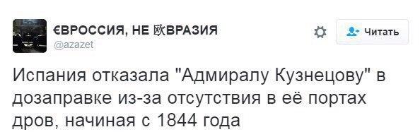 """Российский авианосец """"Адмирал Кузнецов"""" идет ко дну! Мало того что топлива нет, так ещё и пробоина"""