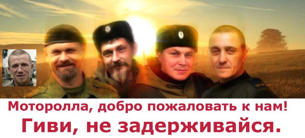 Киселев с кислой мимой сообщил, что Моторолу подорвали в лифте (ВИДЕО)