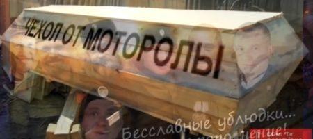 """Новая версия песни Ленинграда про Моторолу: """"Лифт наш!"""" (ВИДЕО)"""