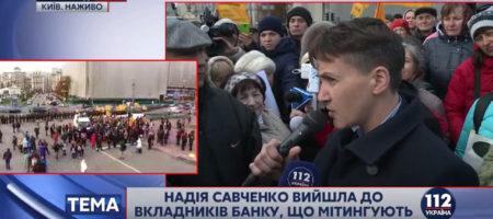 """""""Вы имеете право на Майдан, это власть пришла на крови Майдана"""" - Савченко позвала людей на Майдан (ВИДЕО)"""