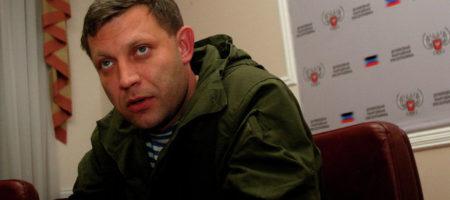 СРОЧНО! КРЕМЛЬ ОТПРАВЛЯЕТ ЗАХАРЧЕНКА В ОТСТАВКУ! Русские согласились на вооруженную миссию ОБСЕ