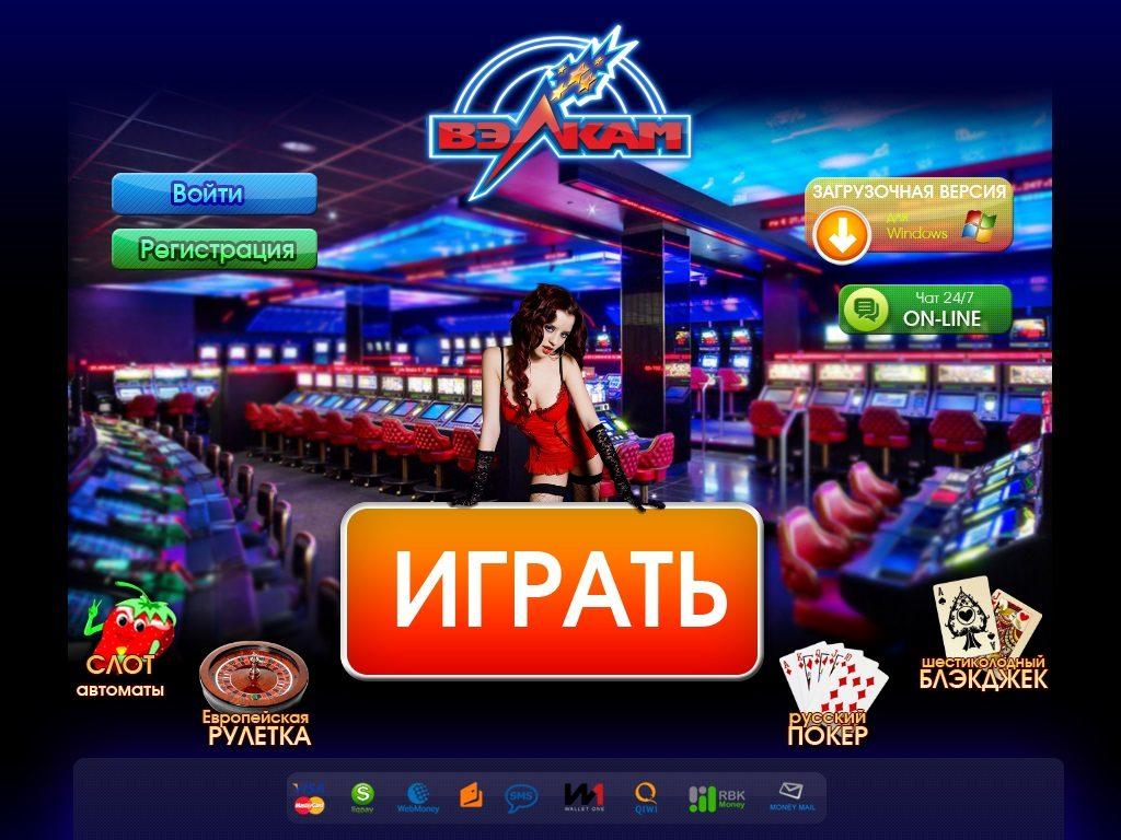 игровые вулкан онлайн бесплатно