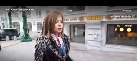 СРОЧНО! В Москве совершено покушение на крымскую сепаратистку Поклонскую (ВИДЕО)
