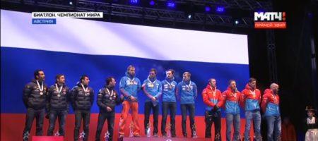 ОККУПАНТОВ-ДОПИНГИСТОВ не любят нигде! Российскую сборную по биатлону унизили на церемонии награждения включив другой гимн (ВИДЕО)