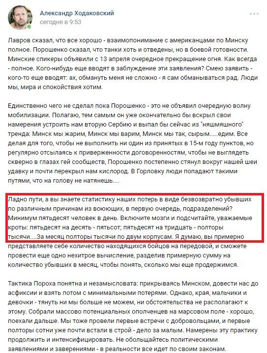 """Один из главарей ДНР Ходаковский рассказал о шокирующих потерях """"новоросов"""" (ВИДЕО)"""