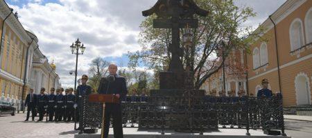 Коммунисты посреди Кремля освистали Путина, на открытии памятника князю Сергею Александровичу (ВИДЕО)