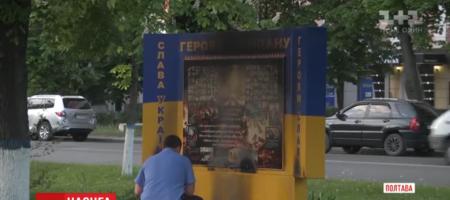 В Полтаве ватние-вандалы подожгли стелу Героям Небесной сотни и бойцам АТО (ВИДЕО)