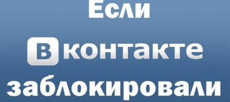 Контакт уже разослал инструкцию украинским пользователям, как обойти блокировку соцсети
