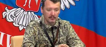 """""""УЖАС! Потери личного состава уже более 50%! СДАВАЙТЕСЬ! Войны с Украиной не избежать"""" - неожиданное откровение от Гиркинас призывом боевикам сдаваться"""