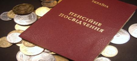 Новая формула расчета пенсий для украинцев представлена Минсоцполитикой