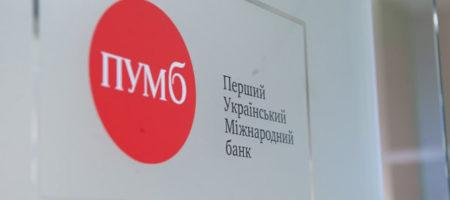 """Банк Ахметова """"ПУМБ"""" выкупит кредитных нот сразу на $16 млн"""