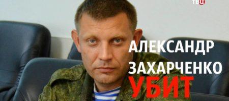 "КОНЕЦ! Главаря ""ДНР"" Захарченко - ликвидировали (ВИДЕО)"
