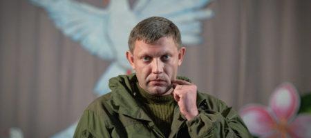 """Главарь """"ДНР"""" Захарченко сделал новое заявление о """"малороссии"""""""
