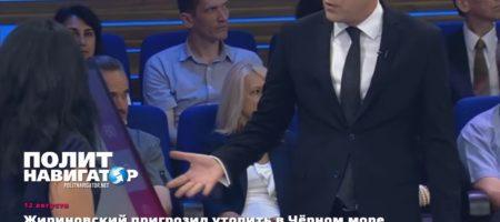 """""""Всех уничтожим, всех утопим в Черном море"""" - Жириновский и компания взъершились из-за базы НАТО в Украине (ВИДЕО)"""
