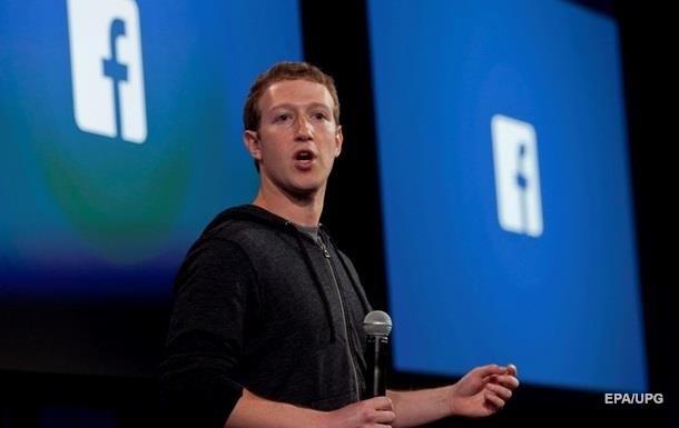 Глава Facebook Марк Цукерберг передал властям США факты, подтверждающие вмешательство РФ в американские выборы