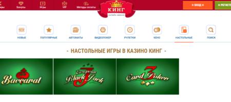 Раздел с настольными играми в казино Кинг