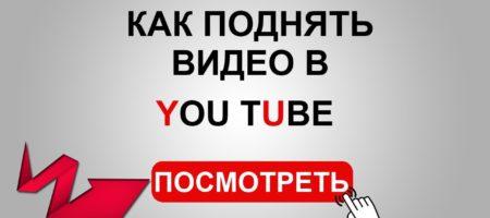 Как раскрутить свое видео в YouTube