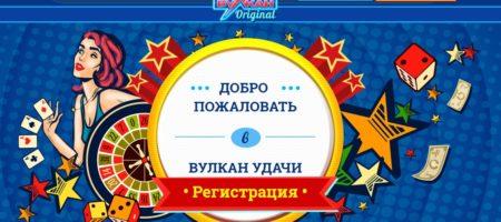 Онлайн-казино Vulkan Originals - огромные возможности для азартной публики