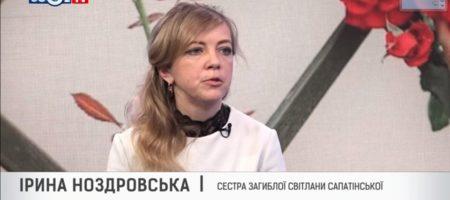 Под Киевом нашли мертвой женщину, которая упекла в тюрьму убийцу сестры (ВИДЕО)