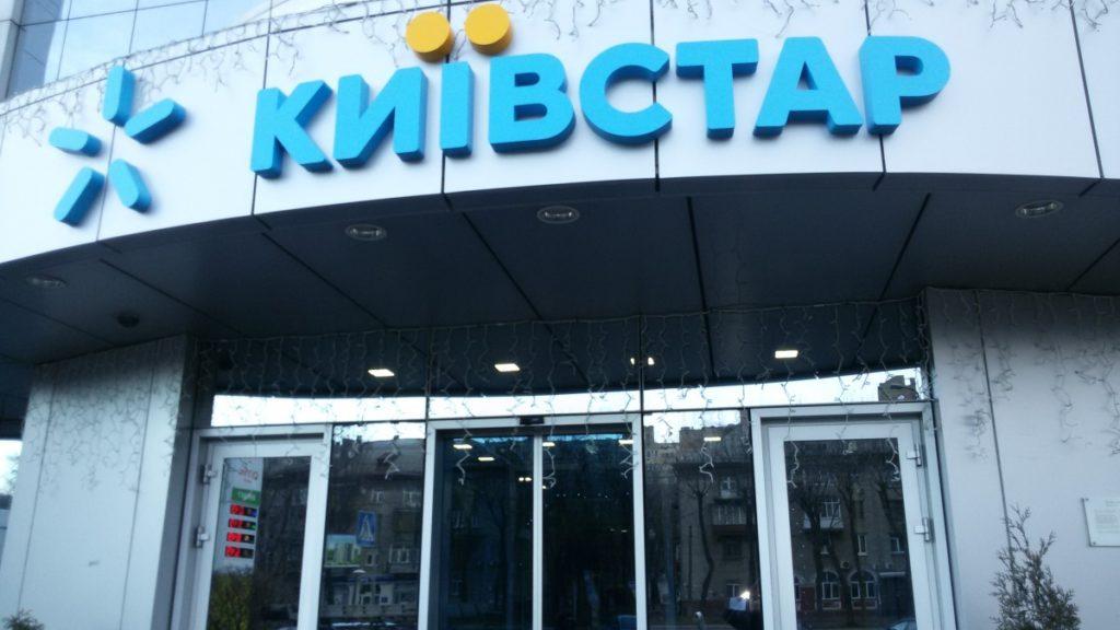 ГФС рассказала почему проводили обыски в Киевстаре