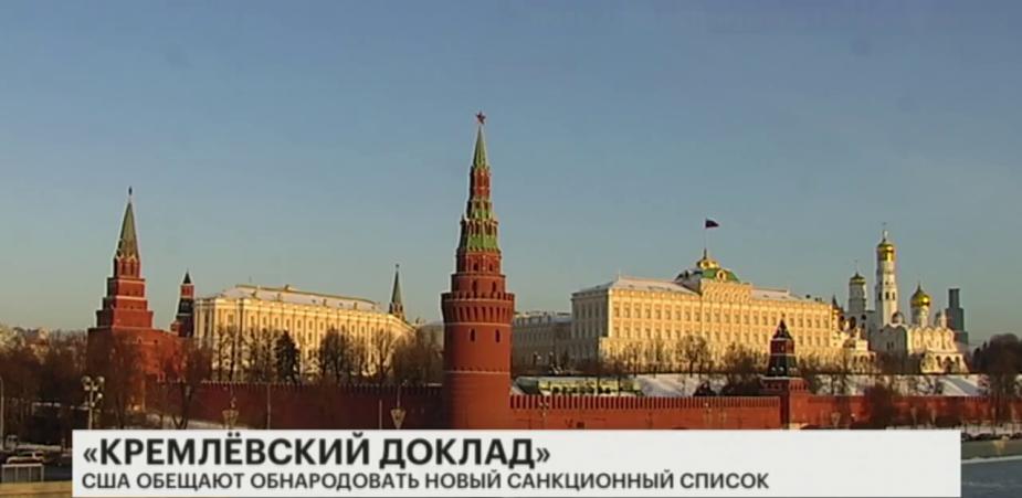 """После """"кремлевского доклада"""" в России заявили о разрыве отношений с США"""