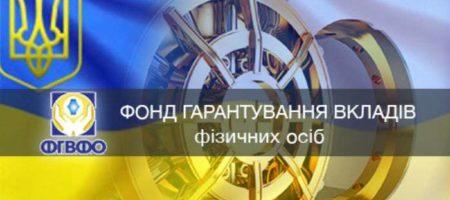 Фонд гарантирования вкладов зачислил на счета украинских банков-банкротов почти 10 млрд гривен
