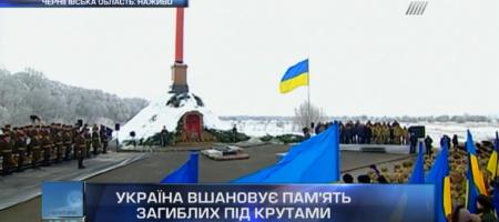 В Крутах почтили память погибших героев Украины