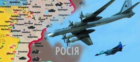 Российские бомбардировщики и истребители ворвались на территорию Украины и отработали ракетные удары