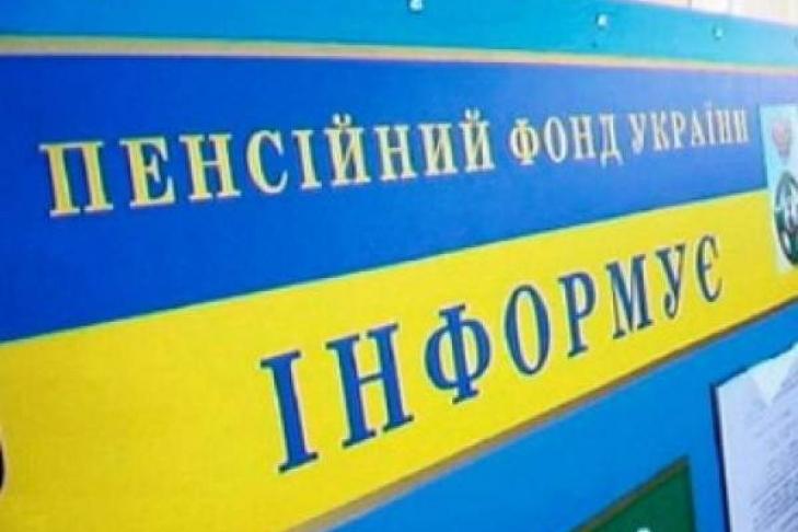 В Украине собираются ликвидировать управления Пенсионного фонда