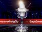 Украина определилась с представителем на Евровидение (ВИДЕО ПЕСНИ)