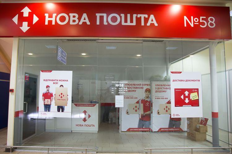 """""""Нова Пошта"""" ответила на скандальные заявления о продаже базы данных клиентов"""