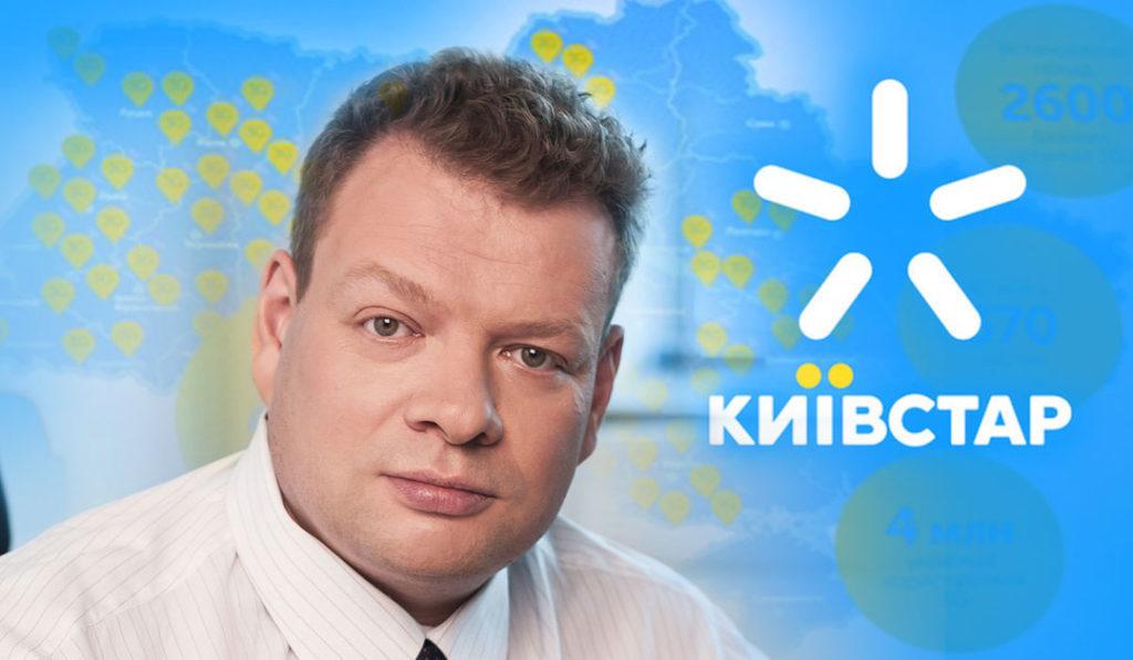 """Главе """"Киевстара"""" Чернышову увеличили полномочия в VEON"""