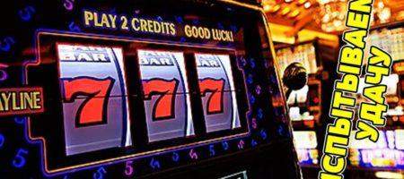 Самые лучшие 777 игровые автоматы