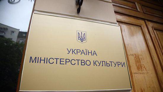 """Украинский минкульт расширил """"черный список"""" российских гастролеров"""