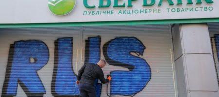 СНБО собирается продлить санкции против банков с российским капиталом